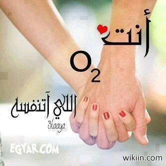 صوره انت أوكسجين الى اتنفسه Arabic Love Quotes Cool Words Roman Love
