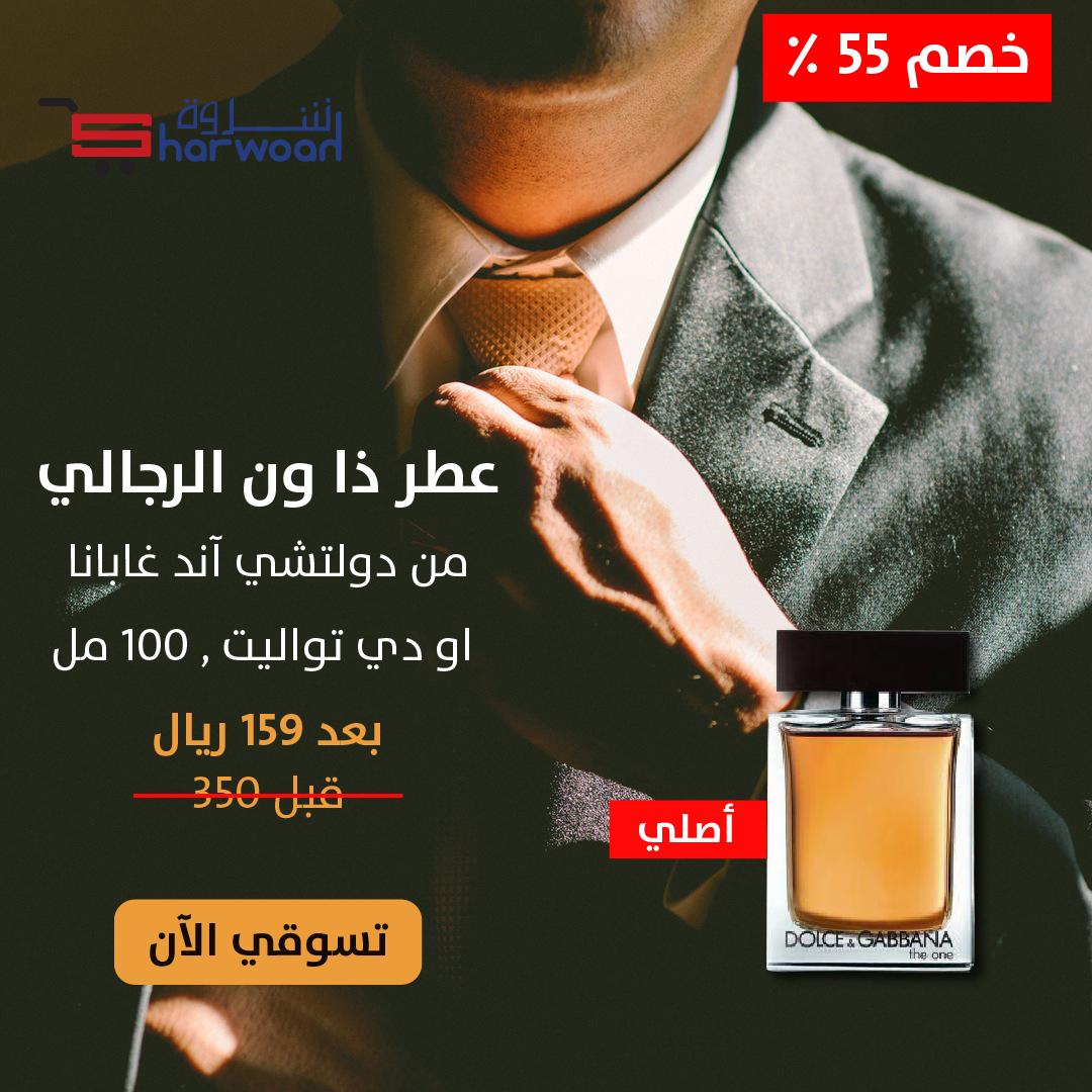 عطر ذا ون الرجالي من دولتشي آند غابانا او دي تواليت 100 مل