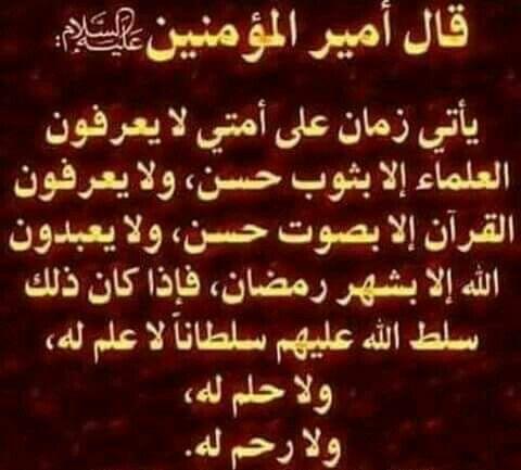 قال وقوله حق وهو الحق من عند ربكم جعله خليفة من فوق سبع سموات Islam Facts Beautiful Islamic Quotes Ali Quotes