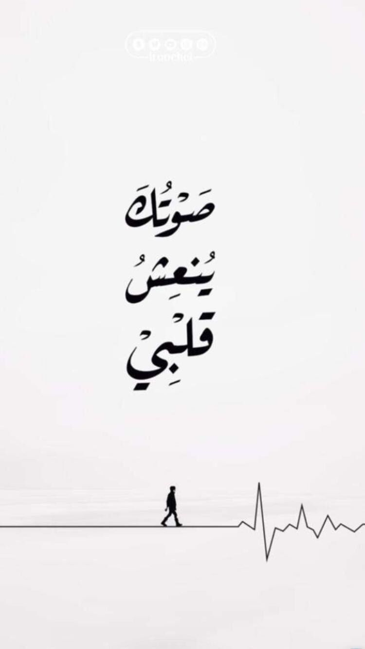 انت لي One Word Quotes Arabic Love Quotes Inlove Quotes