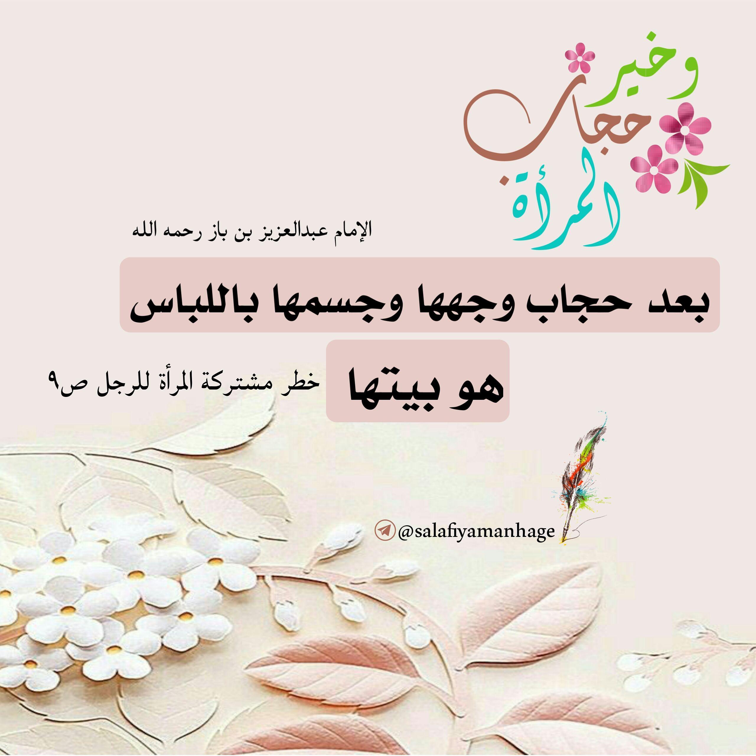 Pin By المرأة المسلمة On مواعظ ونصائح للأخوات Place Card Holders Place Cards Cards