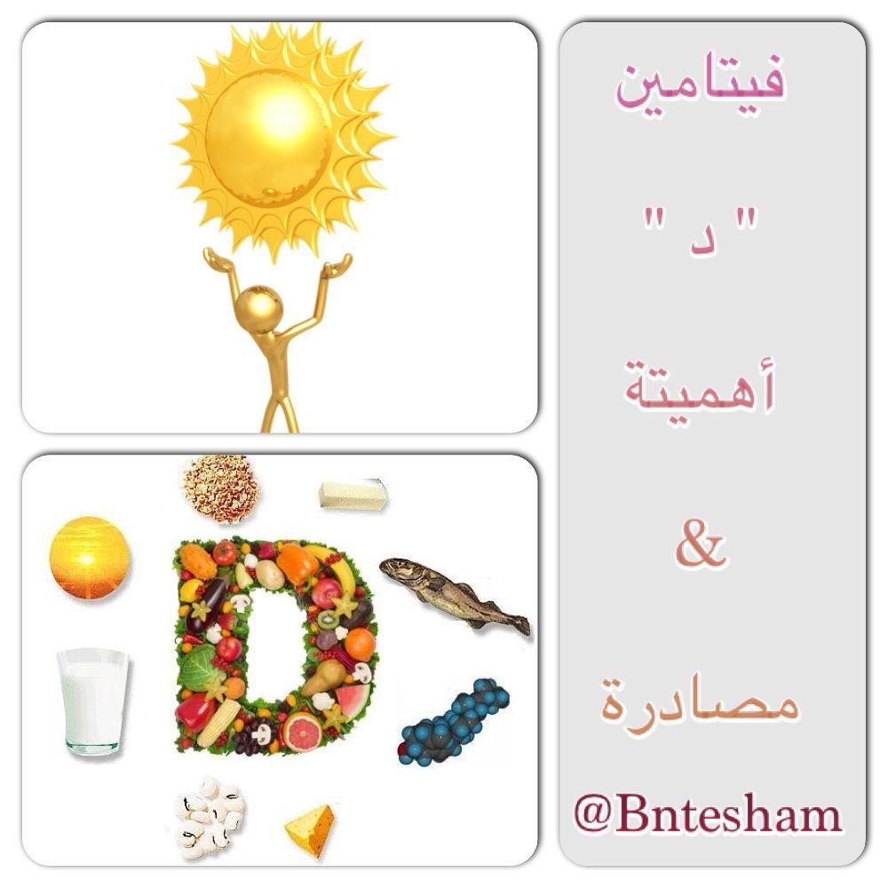فيتامين د الذي يولده الجسم من تلقاء نفسه عندما يتعرض جلدنا لأشعة الشمس يساعد على تحفيز امتصاص الكالسيوم Vitamins And Minerals Vitamins Medical Technology