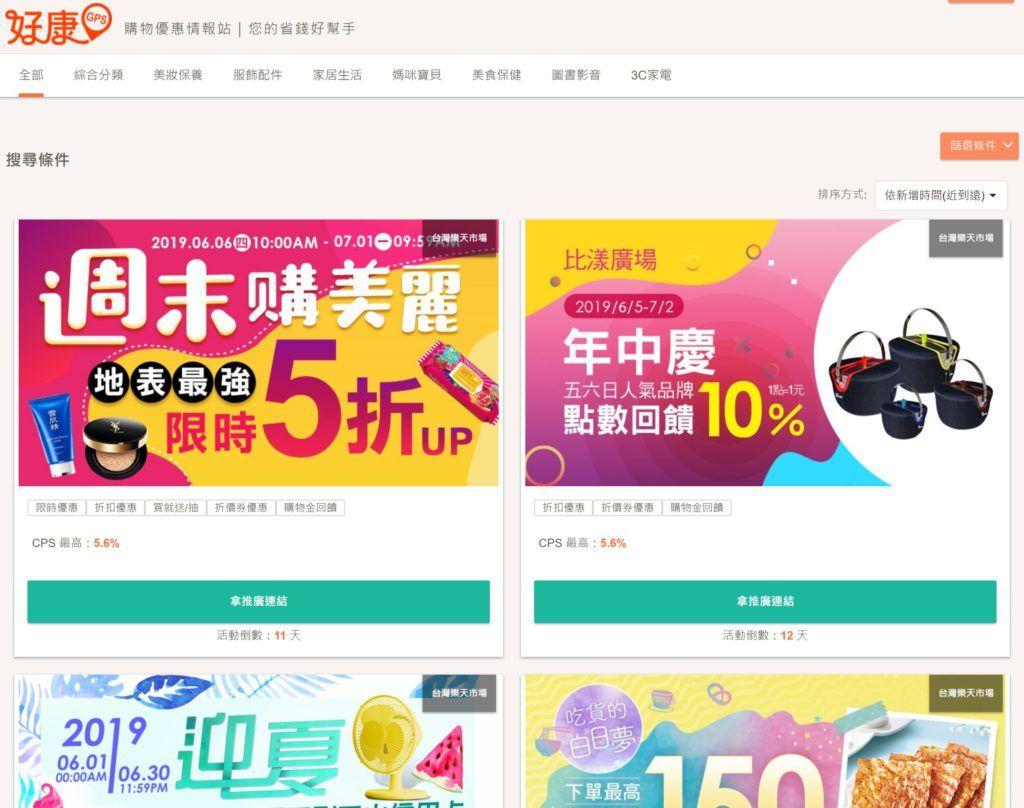 香港,台灣及中國的聯盟行銷(Affiliate Marketing)平台,來加入你的中文聯盟計劃(Affiliate