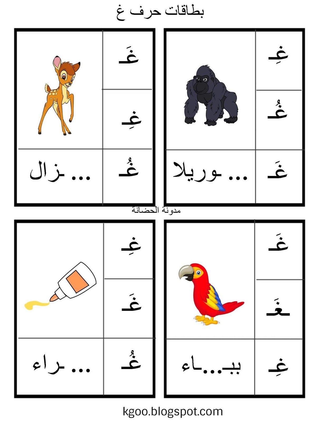 شرح درس حرف الغين للاطفال مع ورقة عمل حرف غ Pdf Arabic Alphabet For Kids Arabic Kids Arabic Alphabet Letters