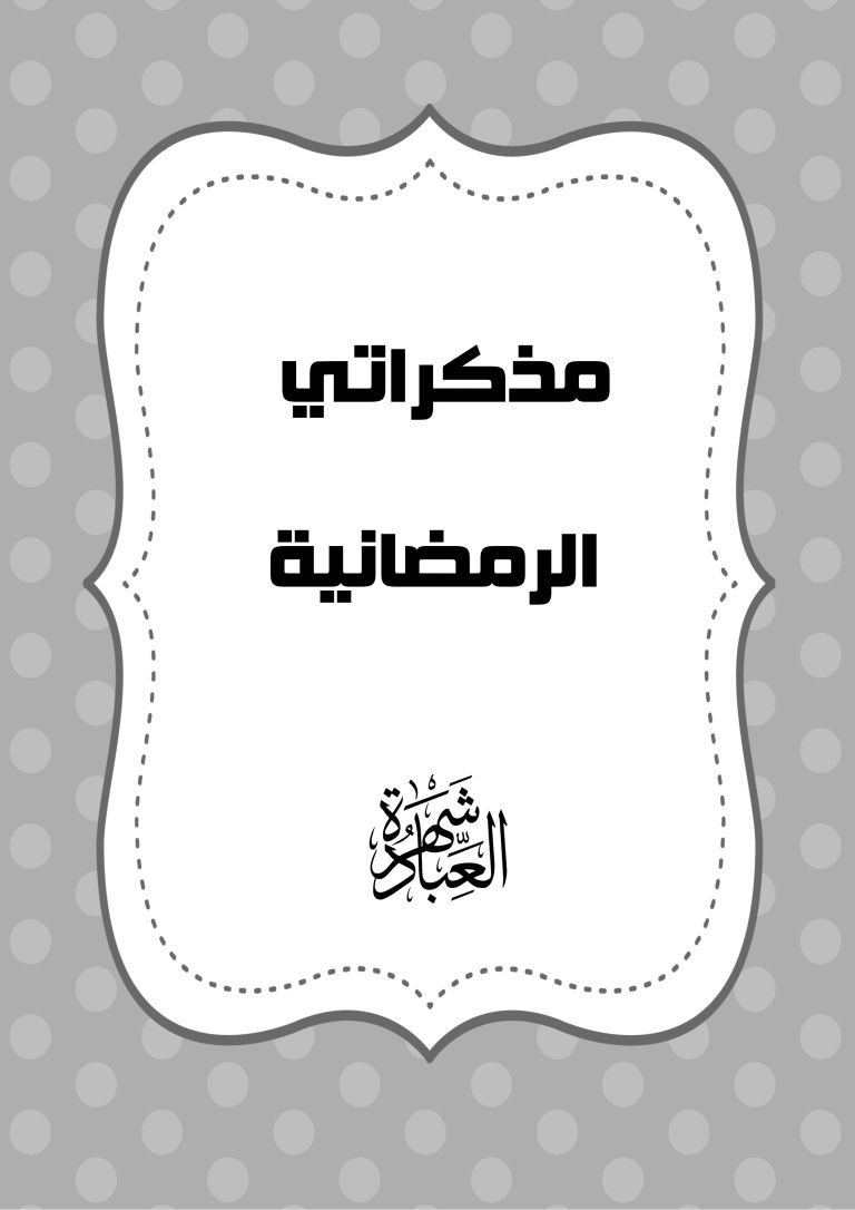كتيب رمضاني لليافعين Ramadan Activities Ramadan Kids Ramadan Cards