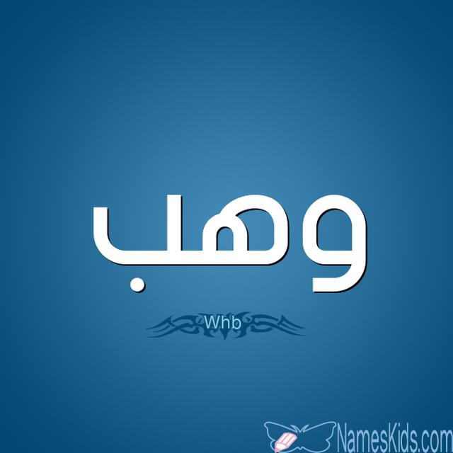 معني اسم وهب وصفات حامله Wahb Wahb اسم وهب اسم وهب في الاسلام دلع اسم وهب Tech Company Logos Company Logo Vimeo Logo