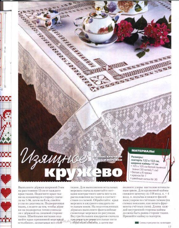 99) Gallery.ru / Фото #17 - 2015 01 - Natttalya | Crochet: Filet ...