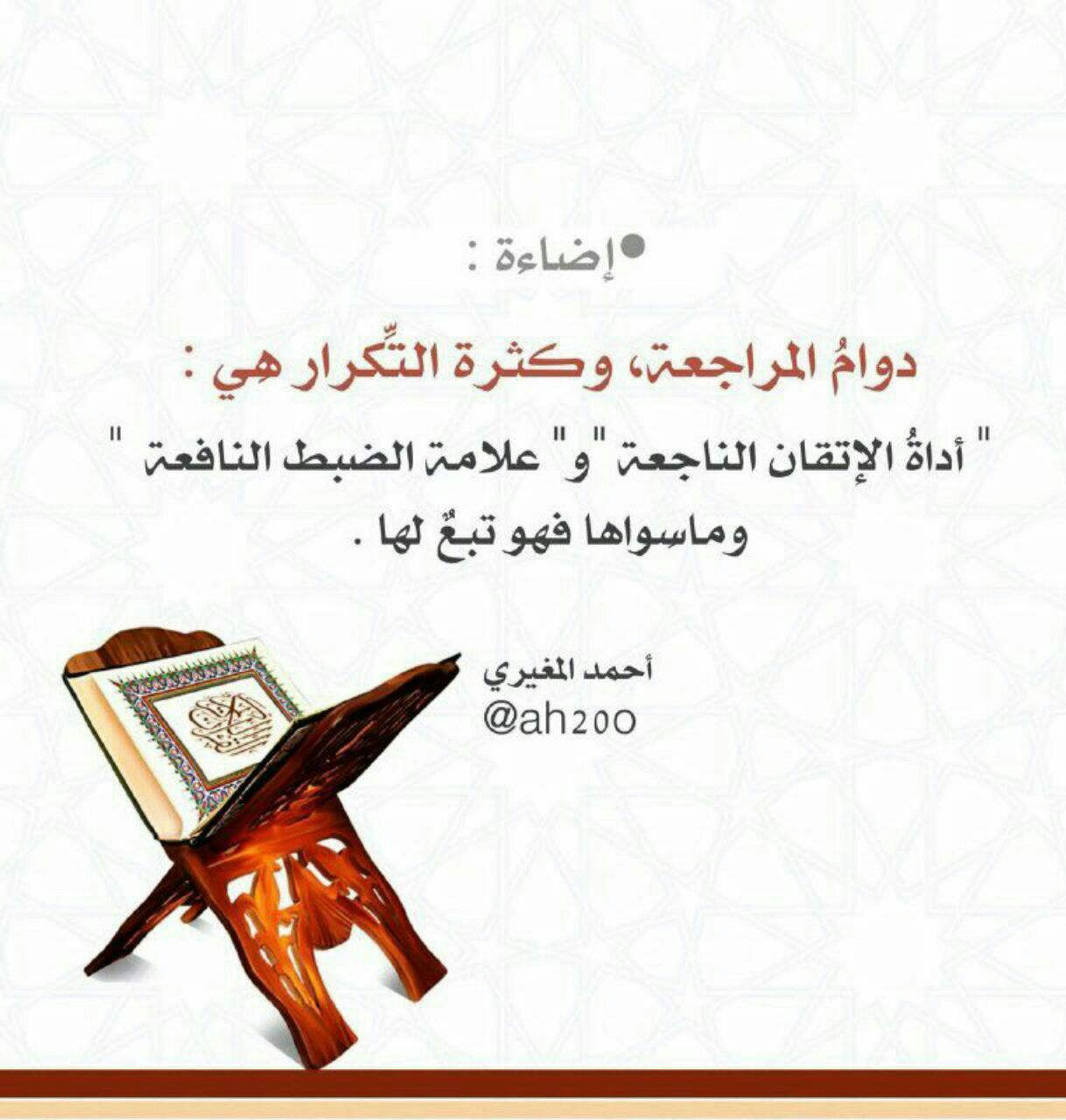 Pin By Sarah On قراني Quran Quotes Arabic Quotes Quotes