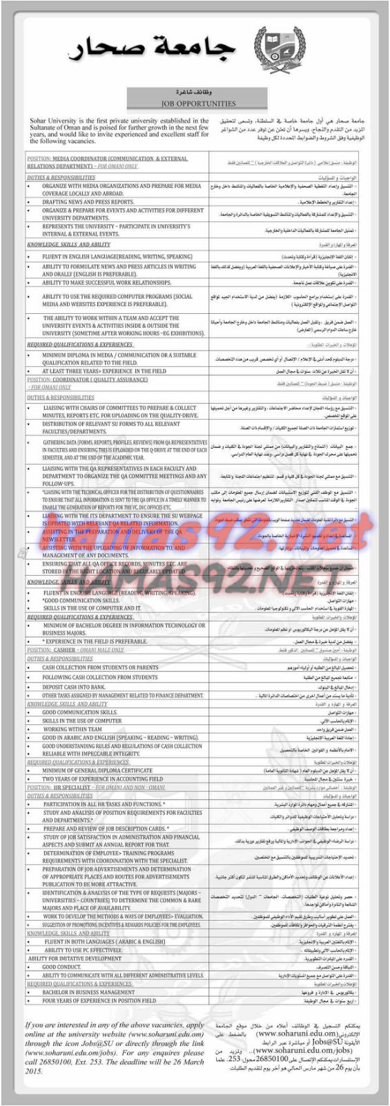 وظائف شاغرة فى سلطنة عمان وظائف جامعة صحار Job Opportunities Job Blog Posts