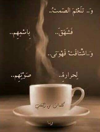 واشتاقت قهوتي لحرارة صوتهم Coffee Tea Tea Morning Coffee