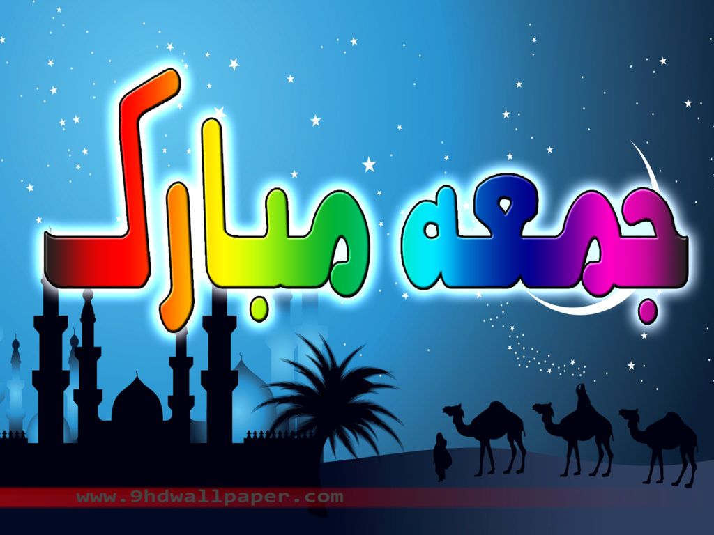 Here we are sharing latest and beautiful Jumma Mubarak HD wallpapers