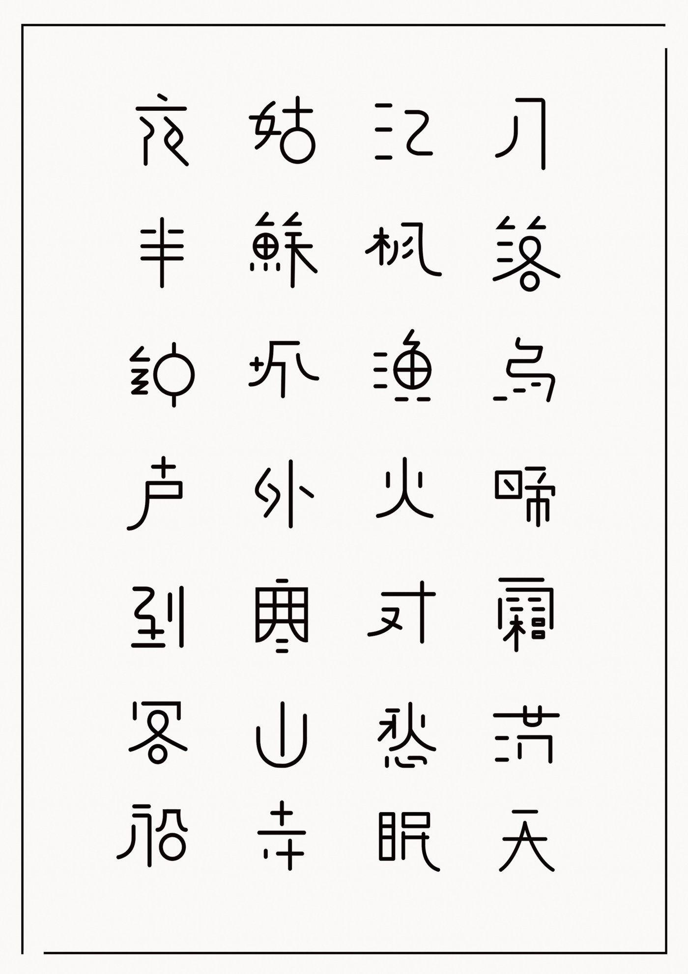 莊岩的 遊園體字體設計 漢字の書体 テキストデザイン レタリングデザイン