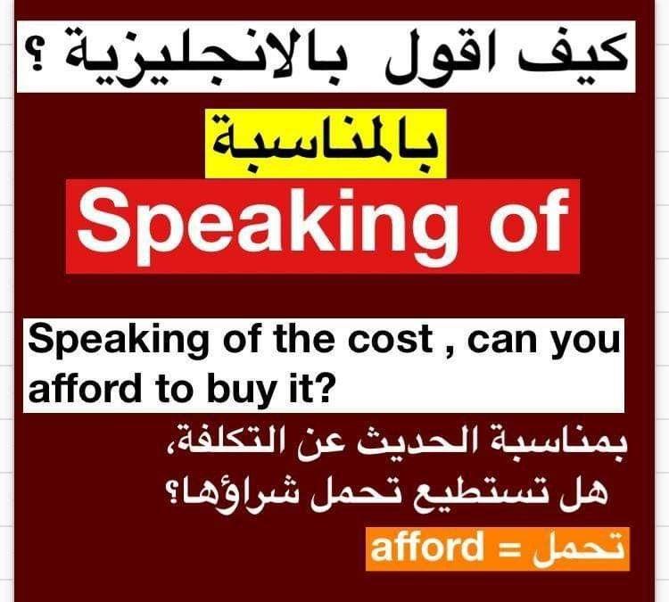 Pin By Ousaid Meryem On Lerning English English Phrases Learn English Words English Vocabulary Words