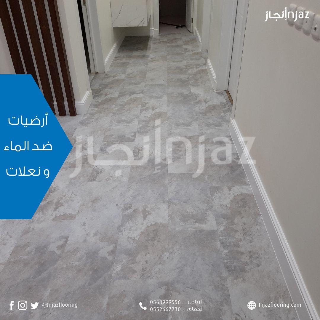 ارضيات ضد الماء من أعمالنا Flooring Decor Tile Floor