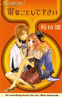 A collection of stories:From Antisense Scanslations:1. Do Something Honey for MeSaya is a major Shina Sogo fan. She even bought 123 lottery tickets to go to one of his signings and missed it! But what happens when she meets the ma...