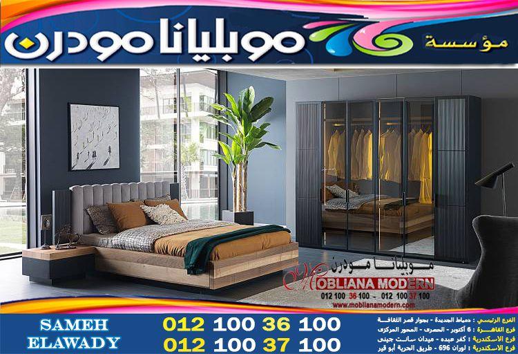 غرف نوم كاملة احدث صيحات غرف النوم من موبليانا Furniture Home Decor Home