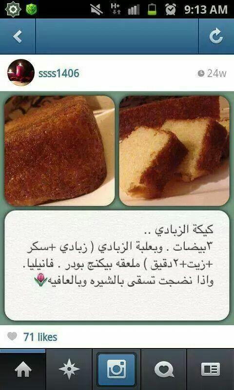 كيكة بالزبادي Arabic Food Food Cooking