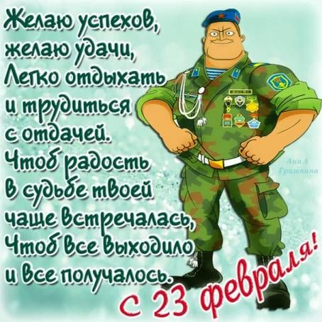 Поздравление с Днём защитника Отечества