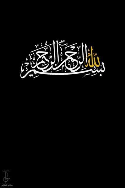 Tulisan Arab Bismilah : tulisan, bismilah, Muslim, Bismillah, Calligraphy,, Arabic, Calligraphy