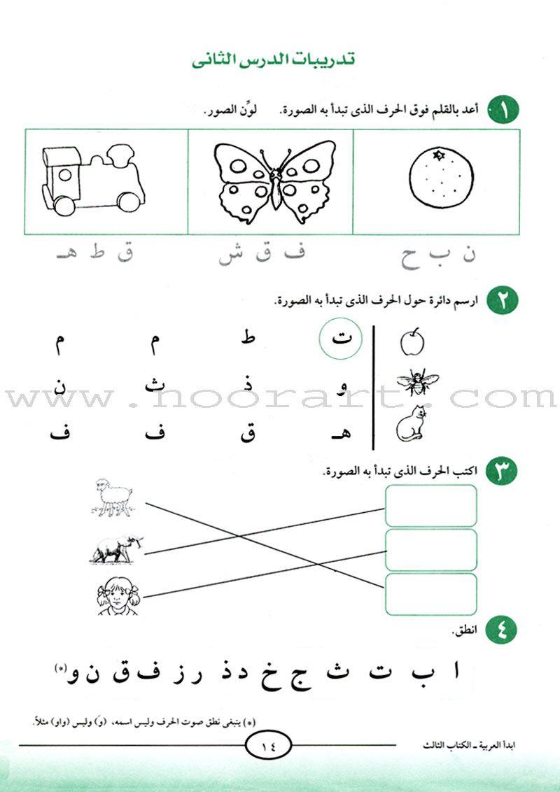 Pin von Zahra auf ملزمة الأحرف العربية | Pinterest | Arabisches ...