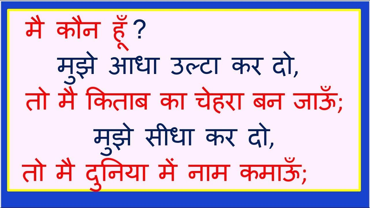 À¤ªà¤¹ À¤² À¤¯ Common Sense Riddles Puzzles Pahaliyan In Hindi Some Funny Jokes Riddles Common Sense Questions