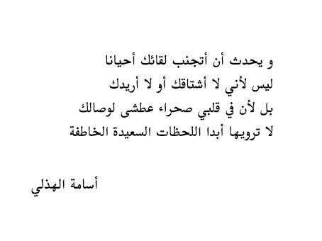 ويحدث أن أتجنب لقائك أحيانا ليس ﻷني لا أشتاق أو لا أريدك بل ﻷن في قلبي صحراء عطشى لوصالك لا ترويها أبدا اللحظات السعيدة Quotes Islamic Quotes Arabic Quotes