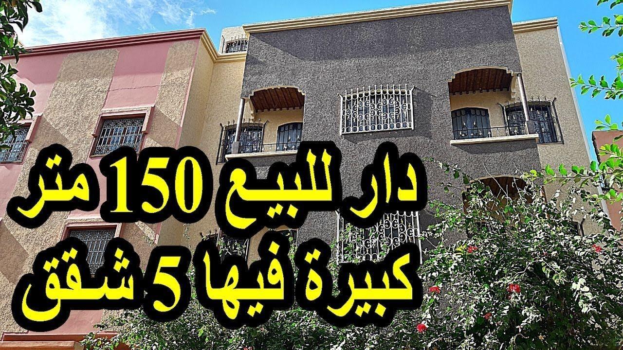 منزل سكني للبيع 150 متر كبير فيه 5 شقق Maison 150 M A Vendre A Mar In 2021 Real Estate Investing Real Estate Estates