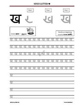 Practice Worksheet for Hindi Alphabet Kha (?) | Hindi ...