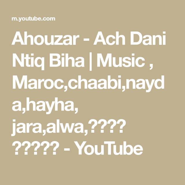 Ahouzar Ach Dani Ntiq Biha Music Maroc Chaabi Nayda Hayha Jara Alwa شعبي مغربي Youtube Music Songs My Face Book My Music