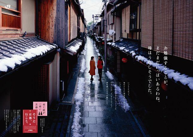 「そうだ 京都、行こう。」2007年【冬】西花見小路