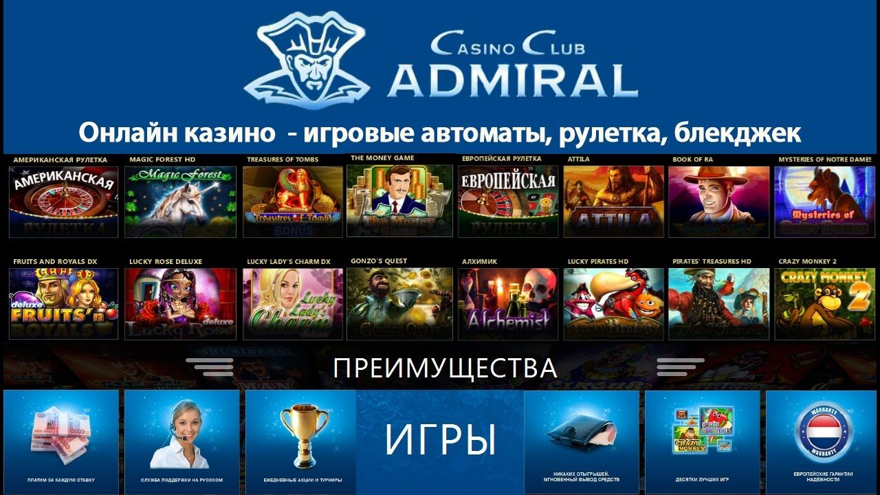 адмирал казино онлайн играть