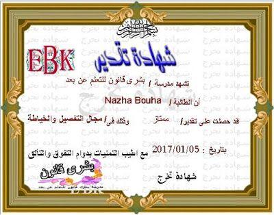 بشرى قانون للتفصيل و الخياطة ألف ألف ألف مليون مبروك للطالبة Nazha Bouha التخرج Bullet Journal Journal