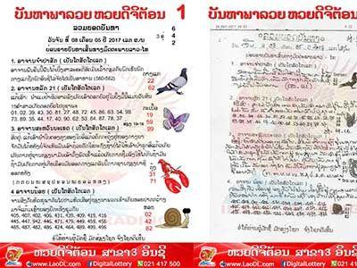สุดยอดเลขมงคล ขวัญใจเซียนหวย เลขเด็ด แม่นๆ หลวงพ่อปากแดง เจ้าแม่ตะเคียน กุมารทองเรียกทรัพย์ มากมาย - Page 35 of 62 คลิก MThai Lotto