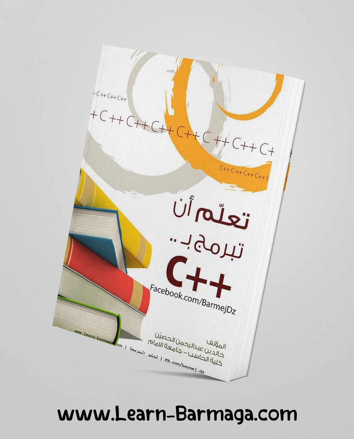 أفضل كتاب لتعلم البرمجة بلغة سي بلس بلس يتناول هذا الكتاب لغة C C بأسلوب تدريسي وبشكل تفصيلي جدا حيث يستطيع منه المبتدأ ج Learn Programming Learning Ebook