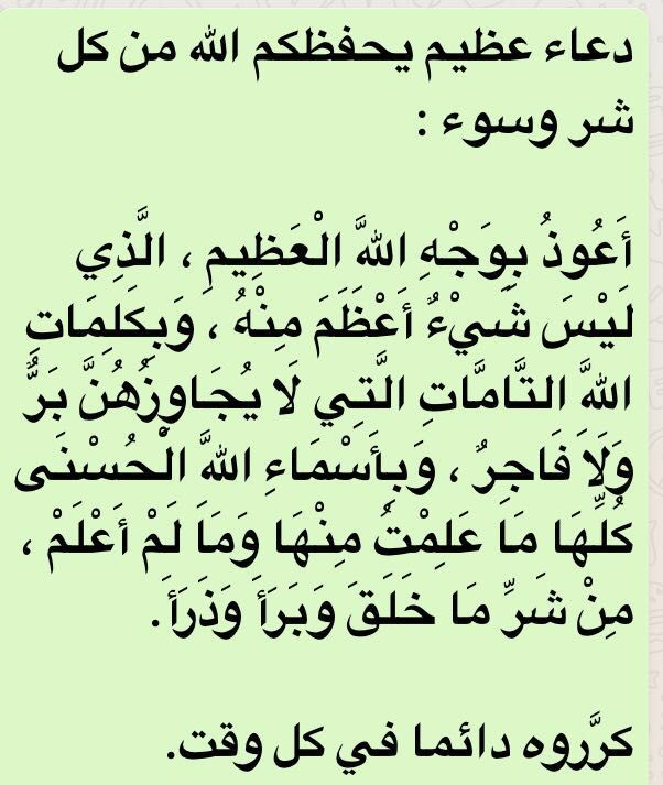 Pin By Najat Al Ali On دعاء Arabic Quotes Quotes Lsu