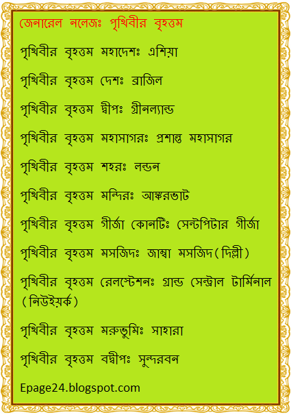 Bangla gk general knowledge bangla math shortcut tricks for bangla gk general knowledge bangla math shortcut tricks for competitive examination etc ccuart Gallery