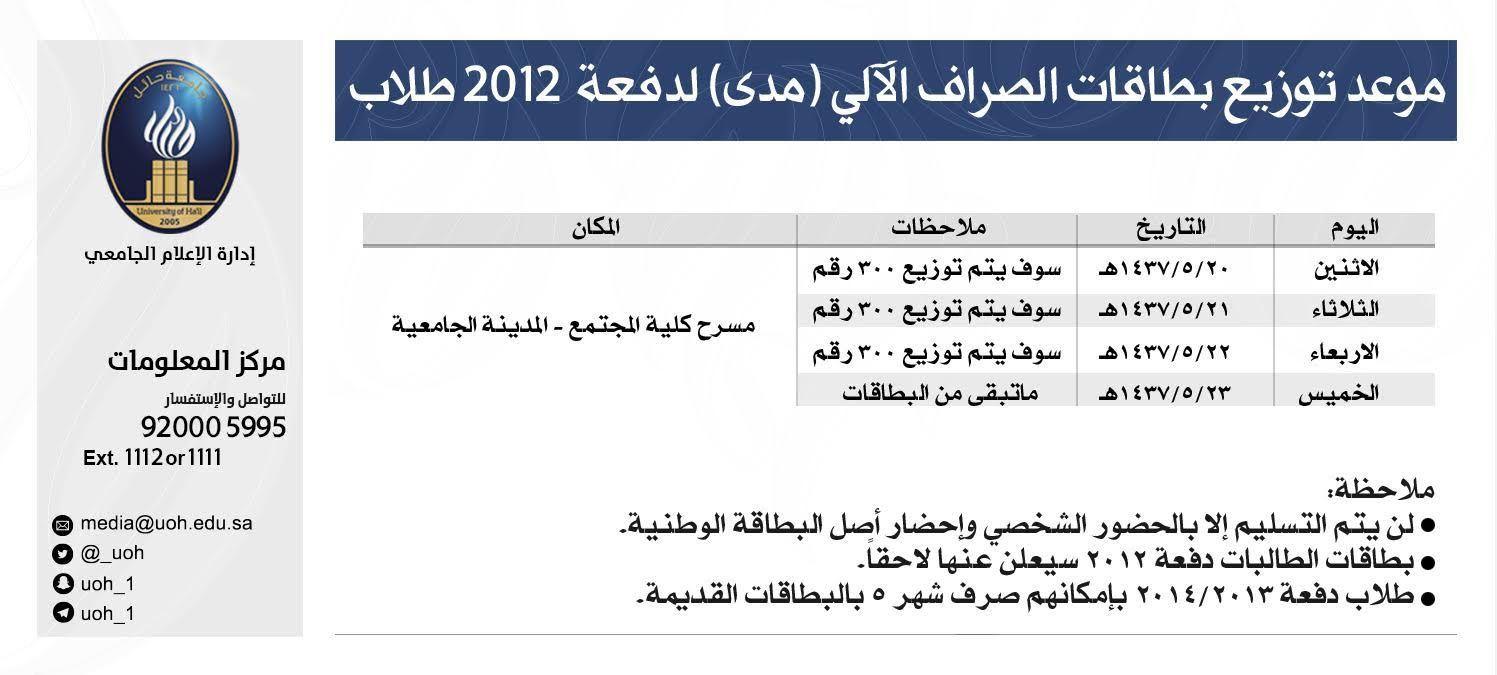 جامعة حائل توزيع بطاقات الصراف العاملة بـ مدى للدفعة 2012 الاثنين ال Headlines News Site