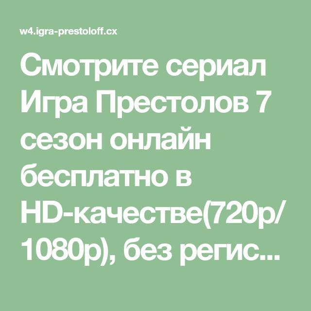 Smotrite Serial Igra Prestolov 7 Sezon Onlajn Besplatno V Hd Kachestve 720p 1080p Bez Registracii I Nadoedlivoj Reklamy Igra Prestolov Sezony Igry
