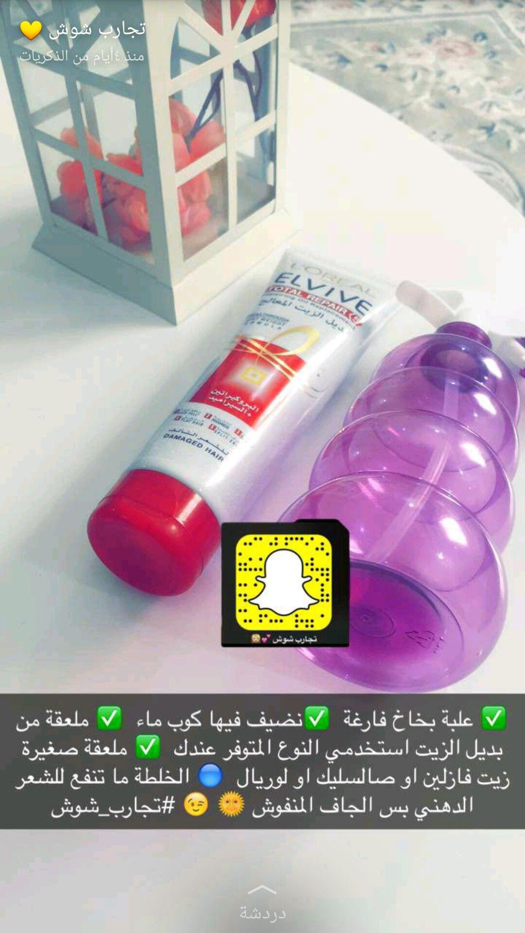 Pour Cheveux Secs خلطة للشعر الجاف Beauty Tips For Glowing Skin Beauty Skin Care Routine Acne Light Therapy