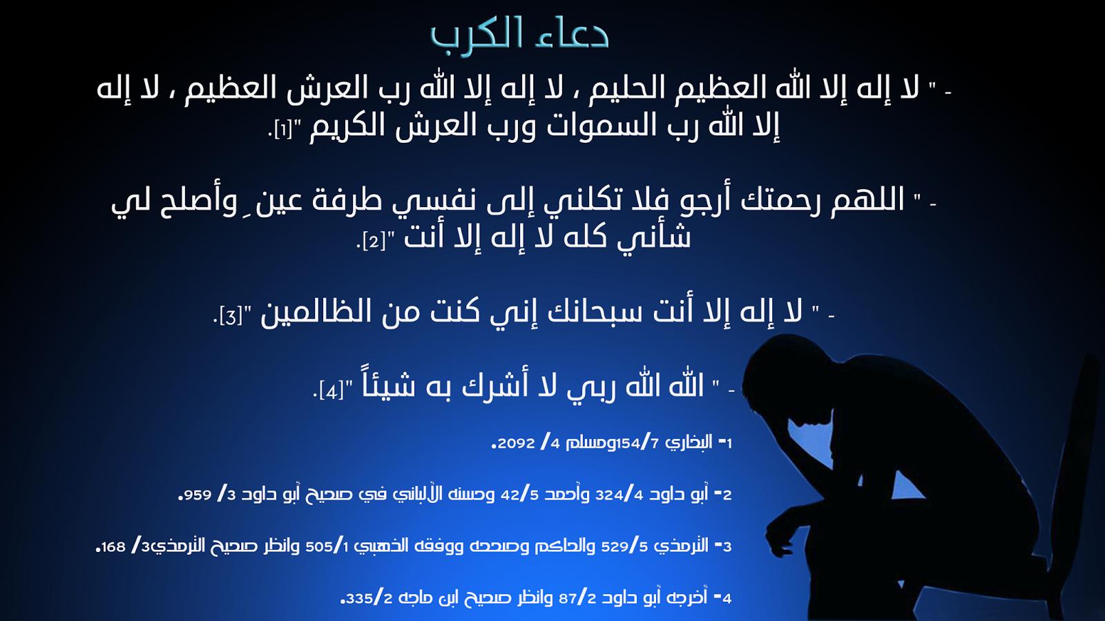 دعاء الكرب الدعوة الى الله عز وجل Blog Posts Quotes Blog