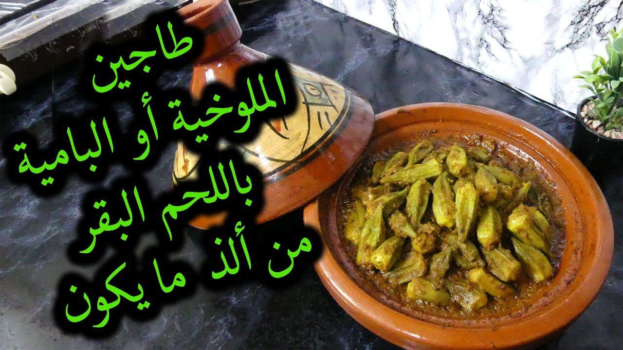 طاجين الملوخية أو البامية باللحم البقر على الطريقة المغربية Okra Tagine Meat Food Chicken