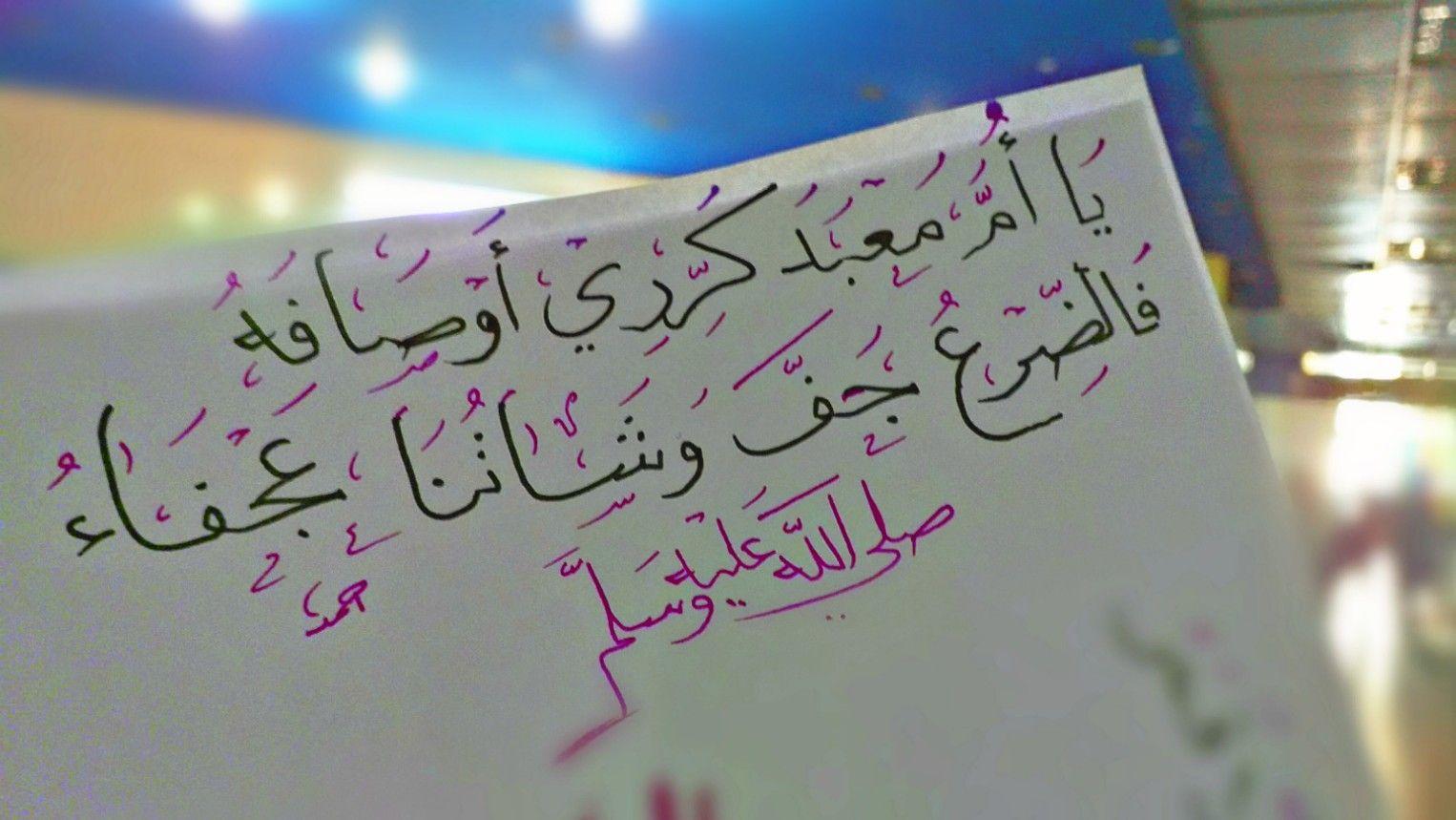 يا أم معبد كرري أوصافه فالضرع جف وشاتنا عجفاء Arabic Calligraphy Calligraphy