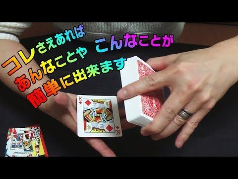 Photo of Card Magic [Mirage Deck Tutorial]
