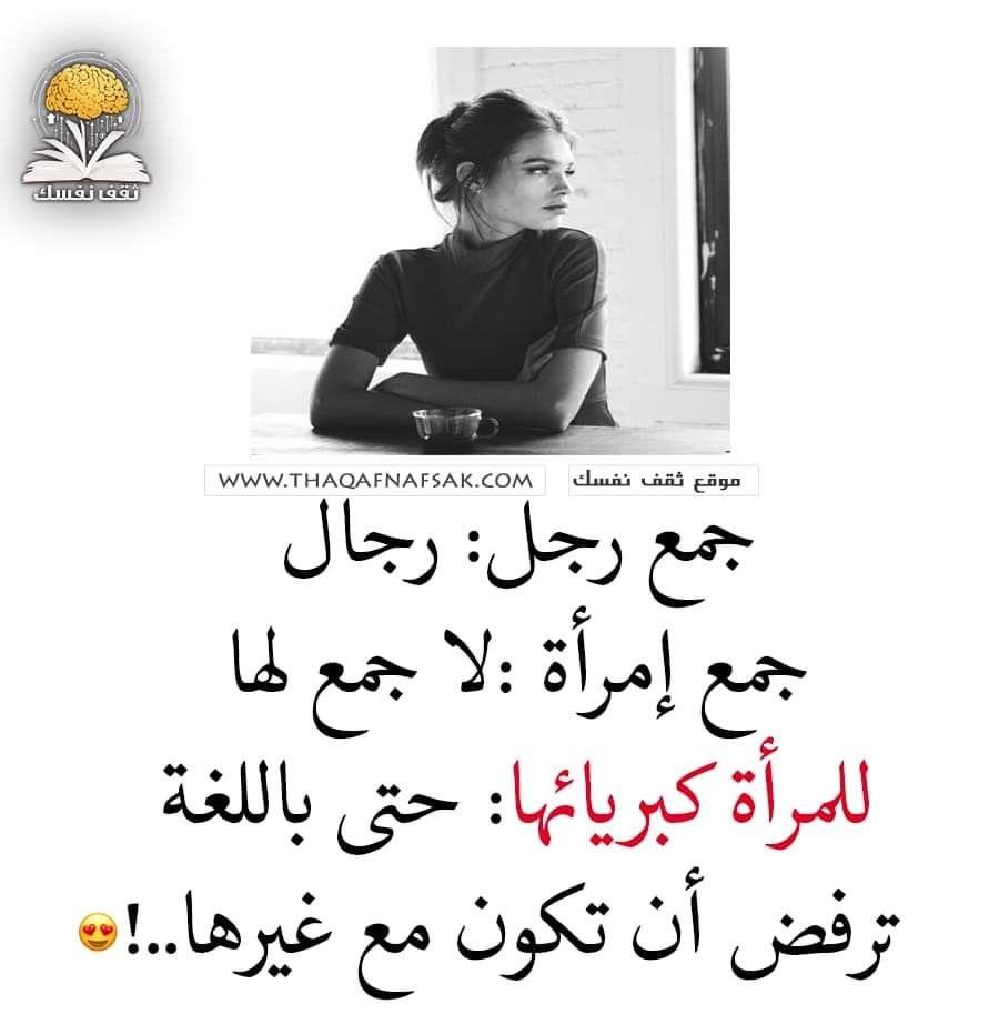 كبرياء أنثى Arabic Quotes Quotes Words