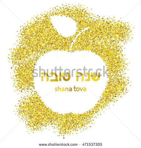 Greeting card of the jewish new year shana tova holiday silhouette greeting card of the jewish new year shana tova holiday silhouette of apple in gold glitter background the inscription in hebrew vector illustration m4hsunfo