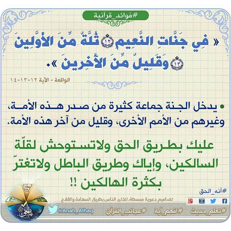 لا اله الا الله Tafsir Al Quran Quran Quran Tafseer