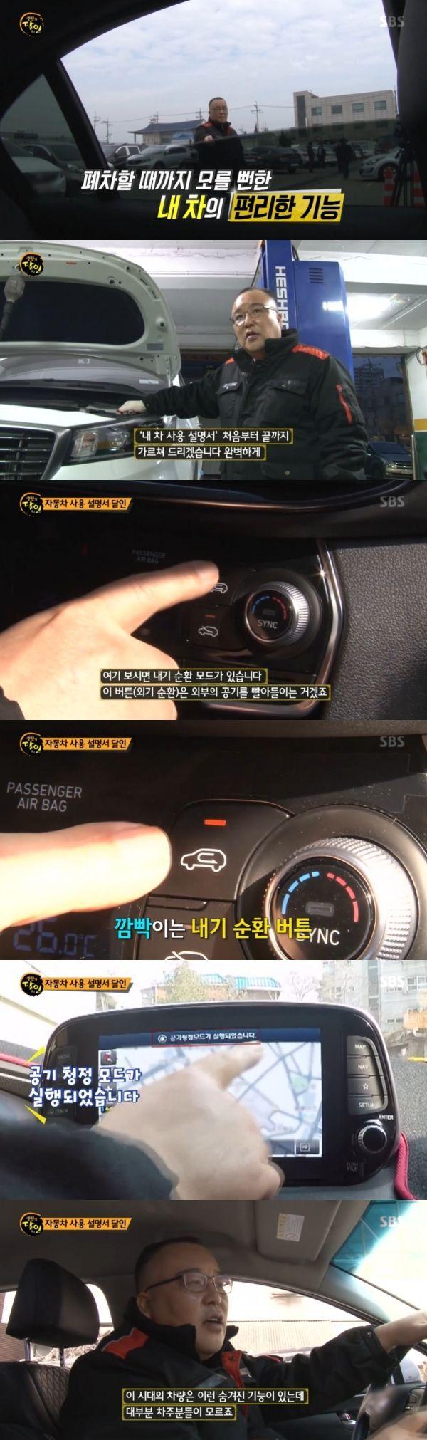 스브스夜 생활의 달인 자동차 매뉴얼 달인이 소개한 숨은 기능들 Sbs연예뉴스 Sbsstar Entertainmentnews 2020 자동차 차량 차