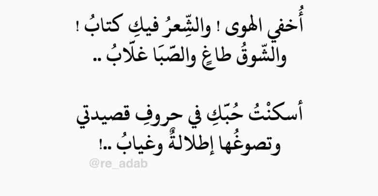 اشعار حب مع الصور رومانسية لدرجة خيالية Arabic Calligraphy Calligraphy