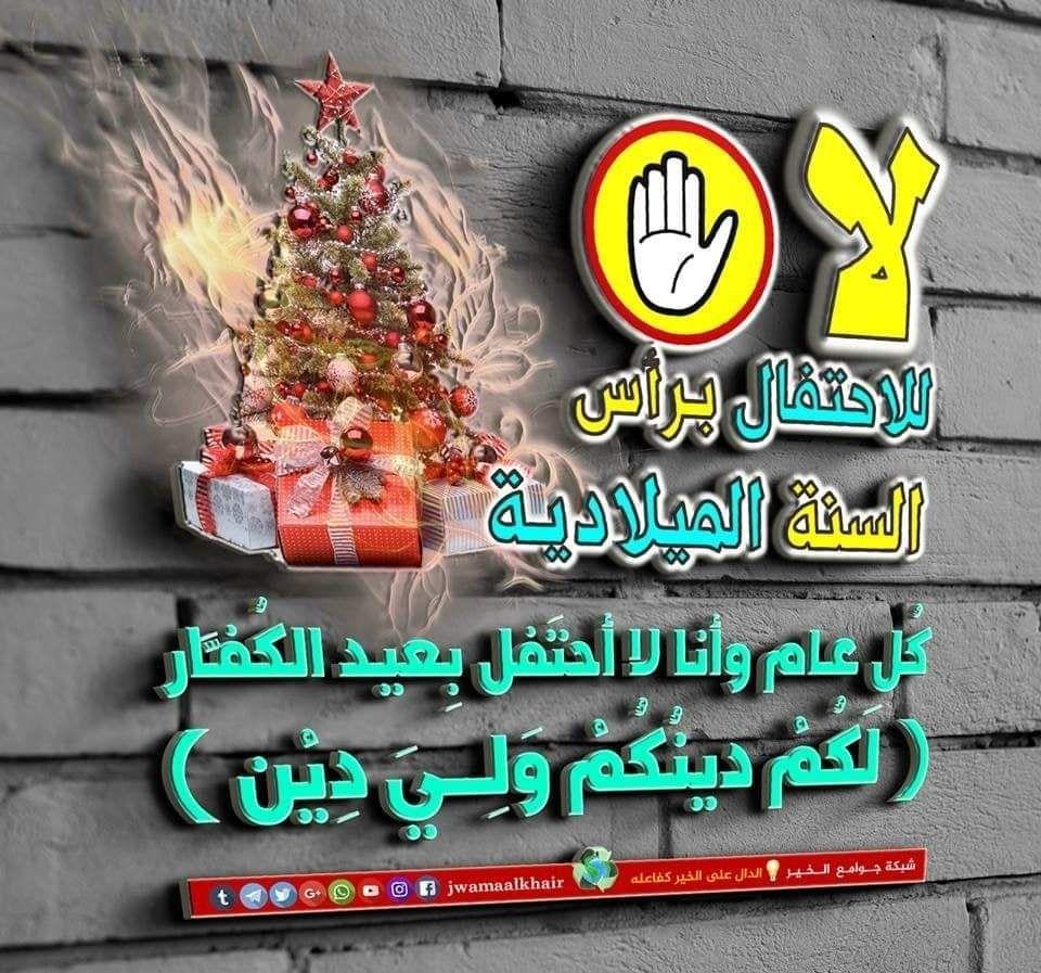 لا أحتفل بعيد النصاري Christmas Ornaments Holiday Decor Novelty Christmas