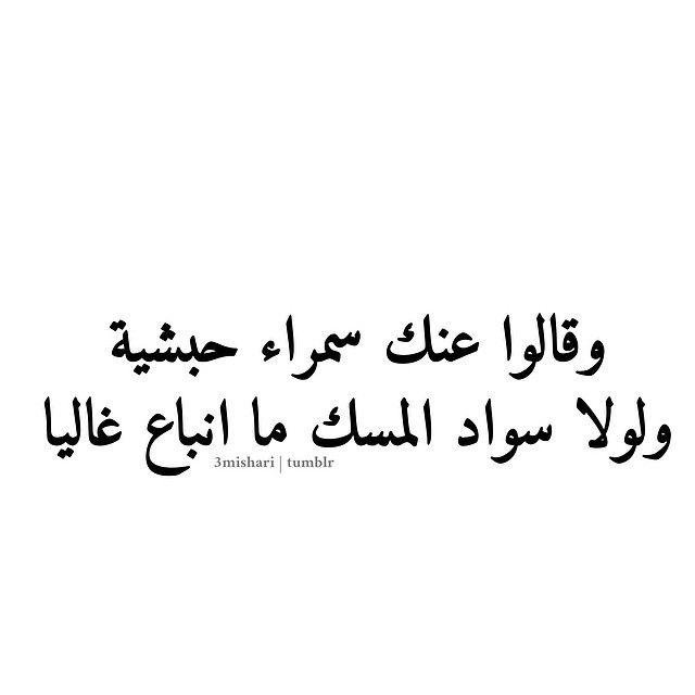Pin By Iman T On Full Of Iman Arabic Quotes Cool Words Words Quotes